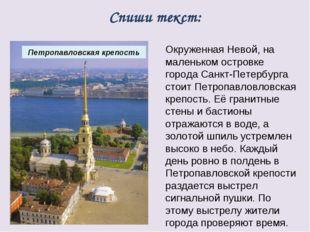 Окруженная Невой, на маленьком островке города Санкт-Петербурга стоит Петропа