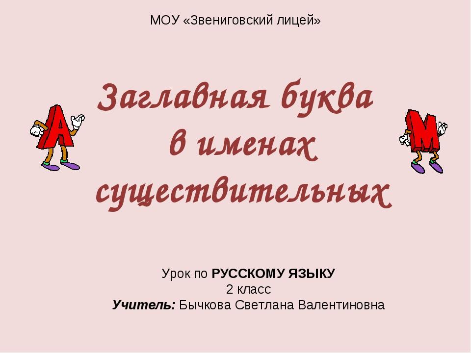 МОУ «Звениговский лицей» Урок по РУССКОМУ ЯЗЫКУ 2 класс Учитель: Бычкова Свет...
