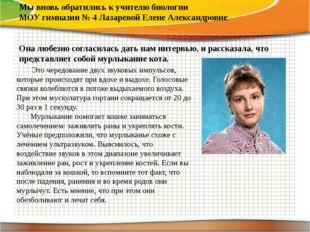 Мы вновь обратились к учителю биологии МОУ гимназии № 4 Лазаревой Елене Алек