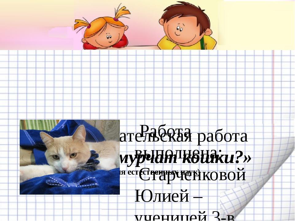 Исследовательская работа «Почему мурчат кошки?» (Секция естественных наук) ...