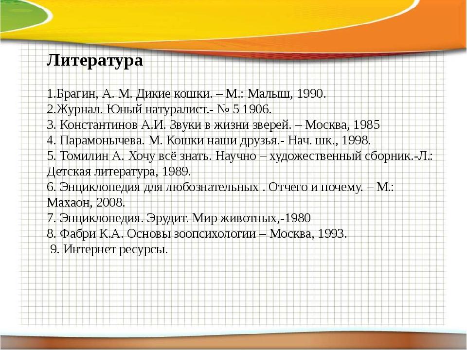 Литература 1.Брагин, А. М. Дикие кошки. – М.: Малыш, 1990. 2.Журнал. Юный на...