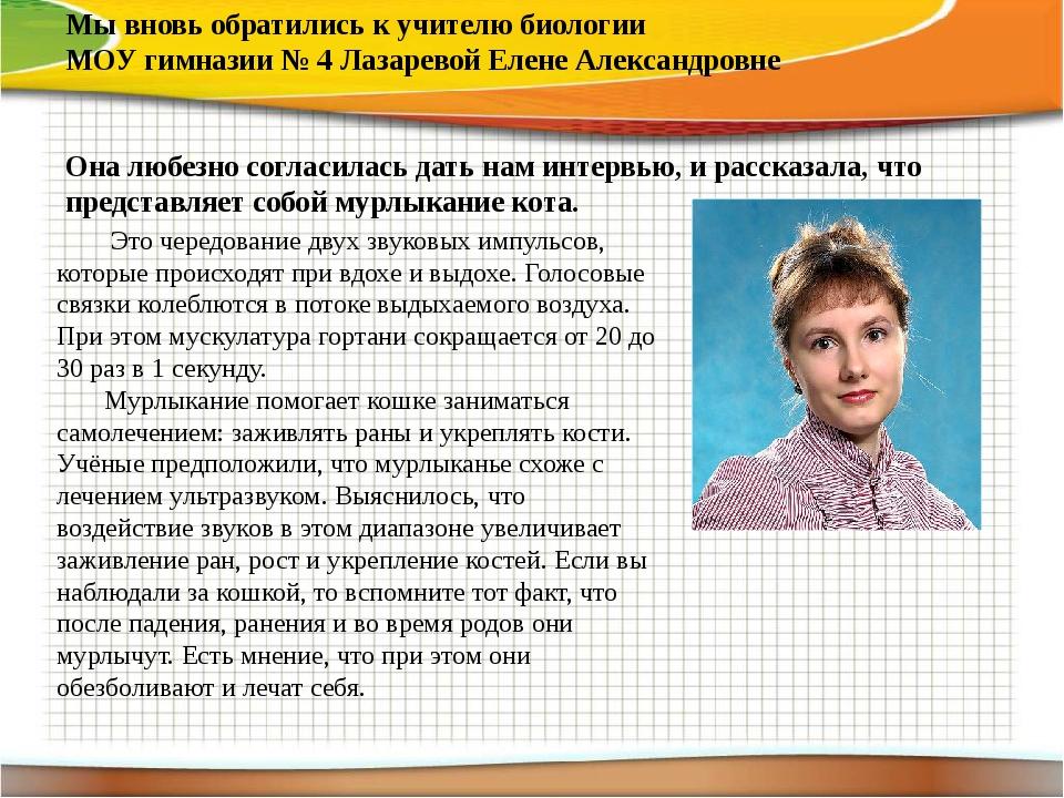 Мы вновь обратились к учителю биологии МОУ гимназии № 4 Лазаревой Елене Алек...