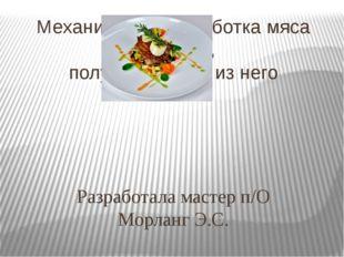 Разработала мастер п/О Морланг Э.С. Механическая обработка мяса говядины, пол