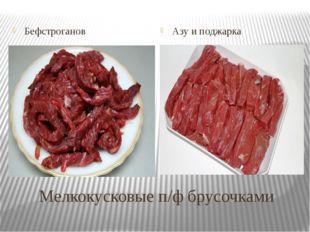 Мелкокусковые п/ф брусочками Бефстроганов Азу и поджарка