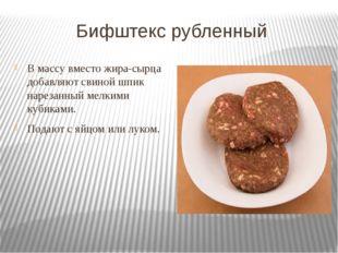 Бифштекс рубленный В массу вместо жира-сырца добавляют свиной шпик нарезанный