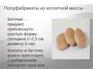 Полуфабрикаты из котлетной массы Биточки - придают приплюснуто-круглую форму