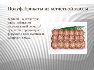 Полуфабрикаты из котлетной массы Тефтели - в котлетную массу добавляют пассер