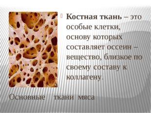 Основные ткани мяса Костная ткань – это особые клетки, основу которых составл
