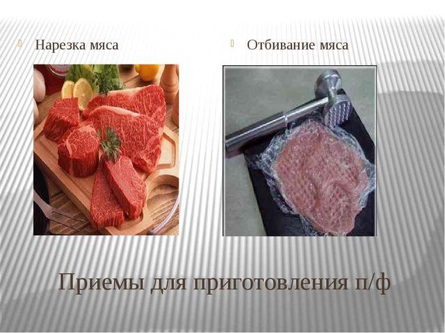 Приемы для приготовления п/ф Нарезка мяса Отбивание мяса