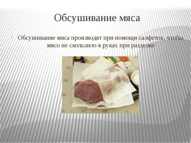 Обсушивание мяса Обсушивание мяса производят при помощи салфеток, чтобы мясо...