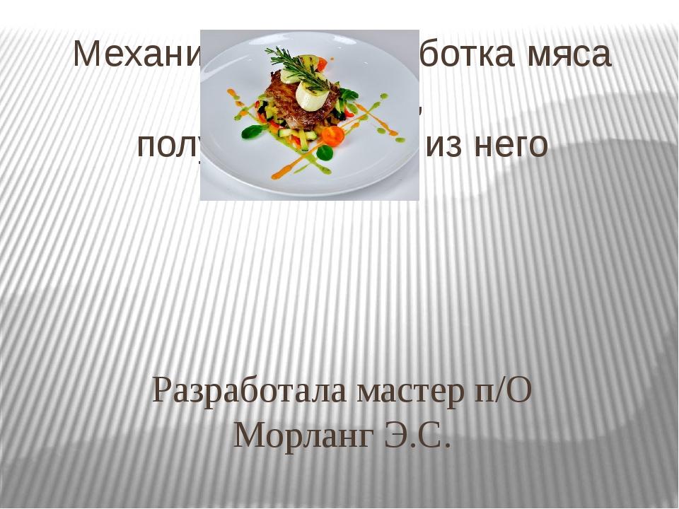 Разработала мастер п/О Морланг Э.С. Механическая обработка мяса говядины, пол...