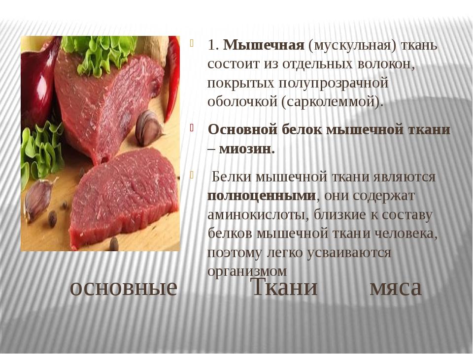 основные Ткани мяса 1. Мышечная (мускульная) ткань состоит из отдельных воло...
