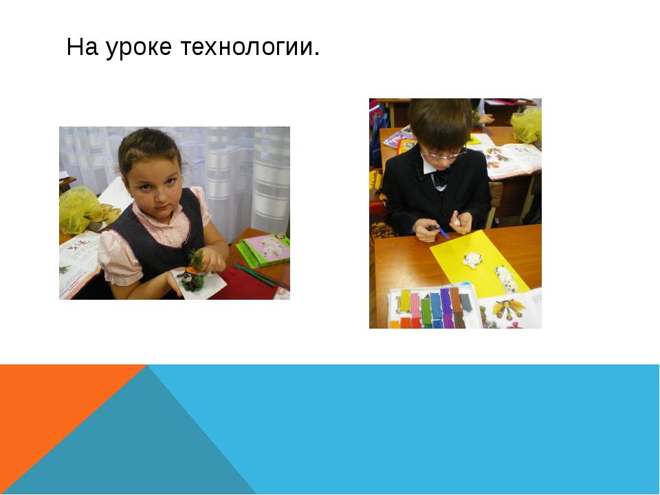 На уроке технологии.
