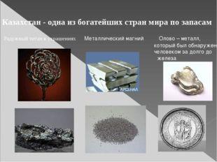 Казахстан - одна из богатейших стран мира по запасам Радужный титан в украшен
