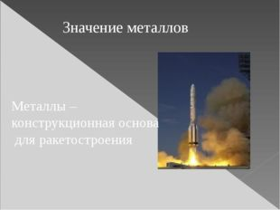 Металлы – конструкционная основа для ракетостроения Значение металлов