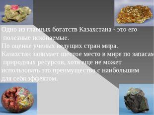 Одно из главных богатств Казахстана - это его полезные ископаемые. По оценке