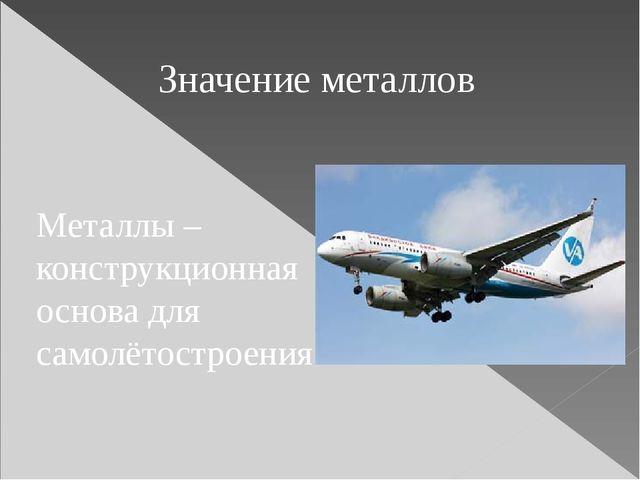 Металлы – конструкционная основа для самолётостроения Значение металлов