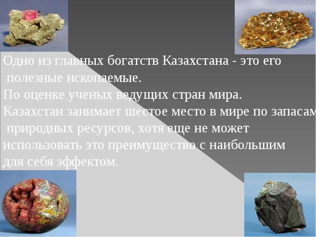 Одно из главных богатств Казахстана - это его полезные ископаемые. По оценке...