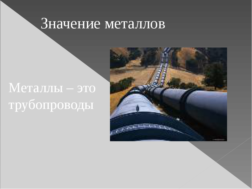 Металлы – это трубопроводы Значение металлов