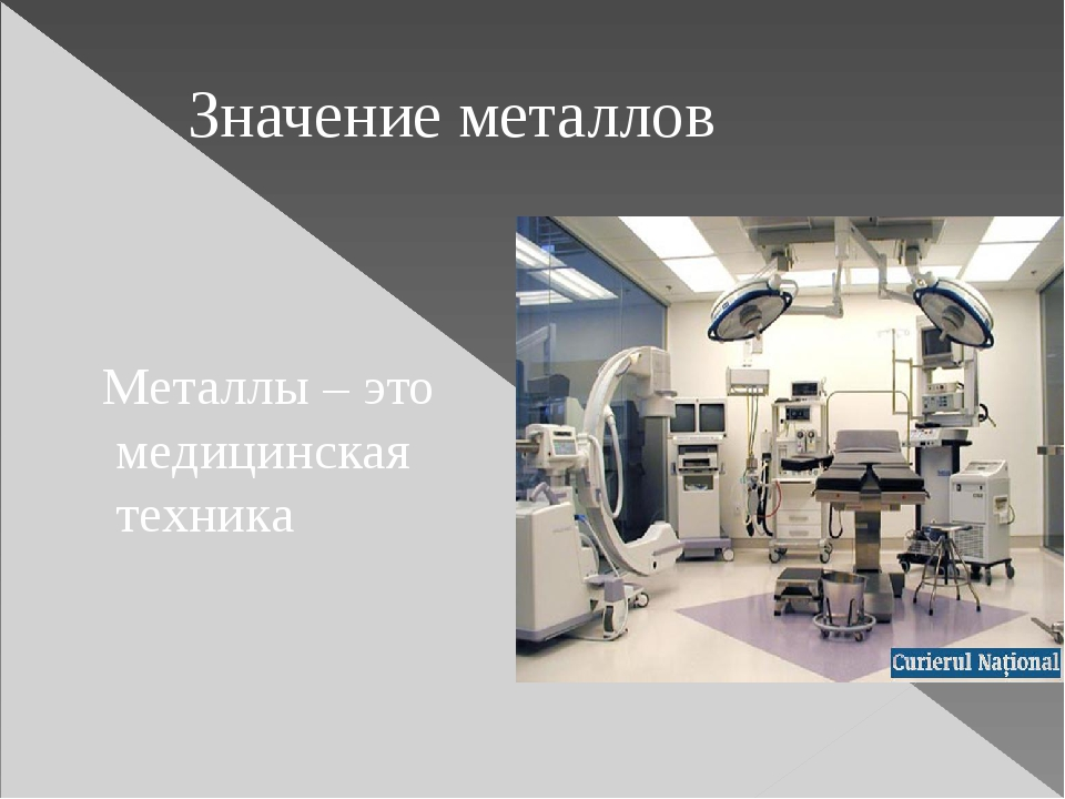 Металлы – это медицинская техника Значение металлов