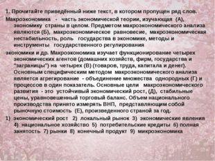 1. Прочитайте приведённый ниже текст, в котором пропущен ряд слов. Макроэконо