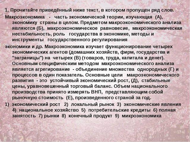 1. Прочитайте приведённый ниже текст, в котором пропущен ряд слов. Макроэконо...
