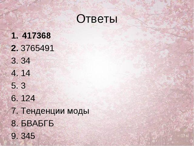 Ответы 417368 2. 3765491 3. 34 4. 14 5. 3 6. 124 7. Тенденции моды 8. БВАБГБ...