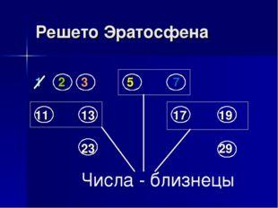Решето Эратосфена Числа - близнецы 12357 11131719 23