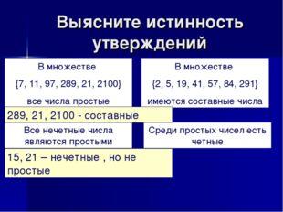 Выясните истинность утверждений В множестве {7, 11, 97, 289, 21, 2100} все чи