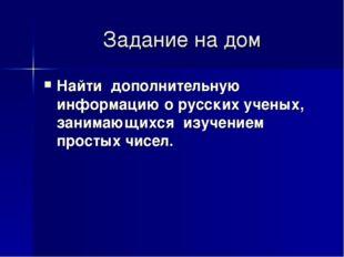 Задание на дом Найти дополнительную информацию о русских ученых, занимающихся