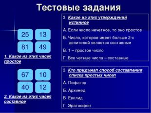 Тестовые задания 250 13 810 49 1. Какое из этих чисел простое 67 109 402 127