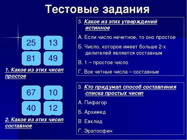 Тестовые задания 250 13 810 49 1. Какое из этих чисел простое 67 109 402 127...