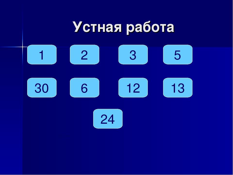 Устная работа 1 3 24 5 30 2 13 12 6