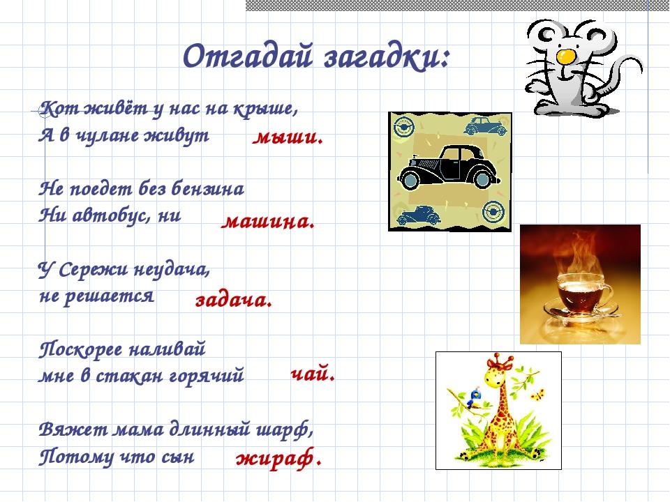 Кот живёт у нас на крыше, А в чулане живут Не поедет без бензина Ни автобус,...
