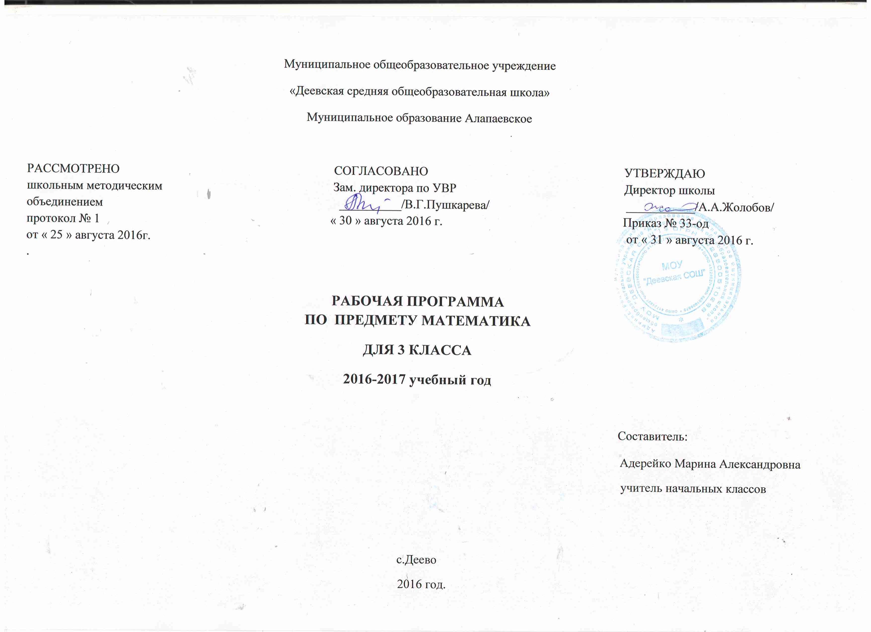 школа россии рабочая программа математика 2кл