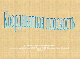 Быкова Елена Владимировна Учитель математики МБОУ сош №10 Троицка Челябинской