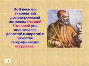 Во II веке н.э. знаменитый древнегреческий астроном Клавдий Птолемей уже поль