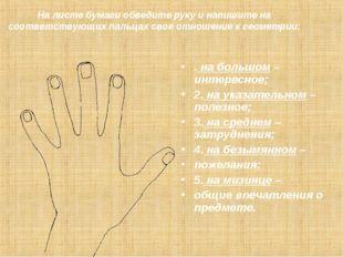 На листе бумаги обведите руку и напишите на соответствующих пальцах свое отно