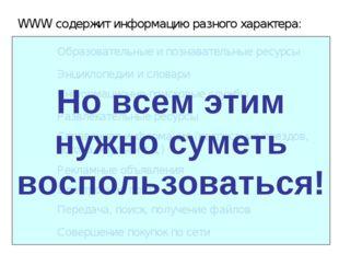 WWW содержит информацию разного характера: Электронная почта Информационно-по