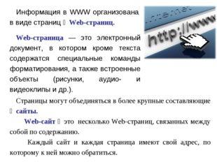 Информация в WWW организована в виде страниц ‒ Web-страниц. Страницы могут об
