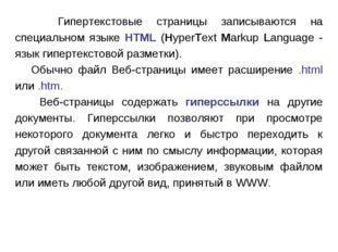 Гипертекстовые страницы записываются на специальном языке HTML (HyperText Ma