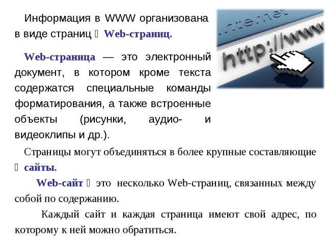 Информация в WWW организована в виде страниц ‒ Web-страниц. Страницы могут об...
