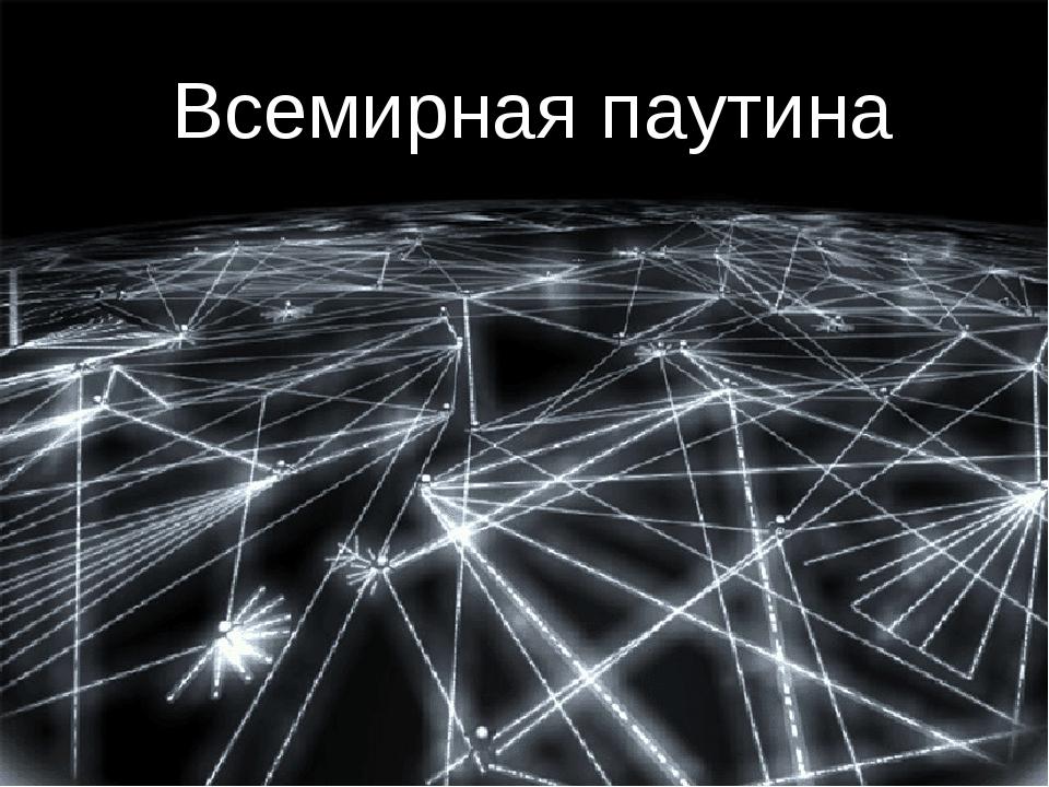 Всемирная паутина