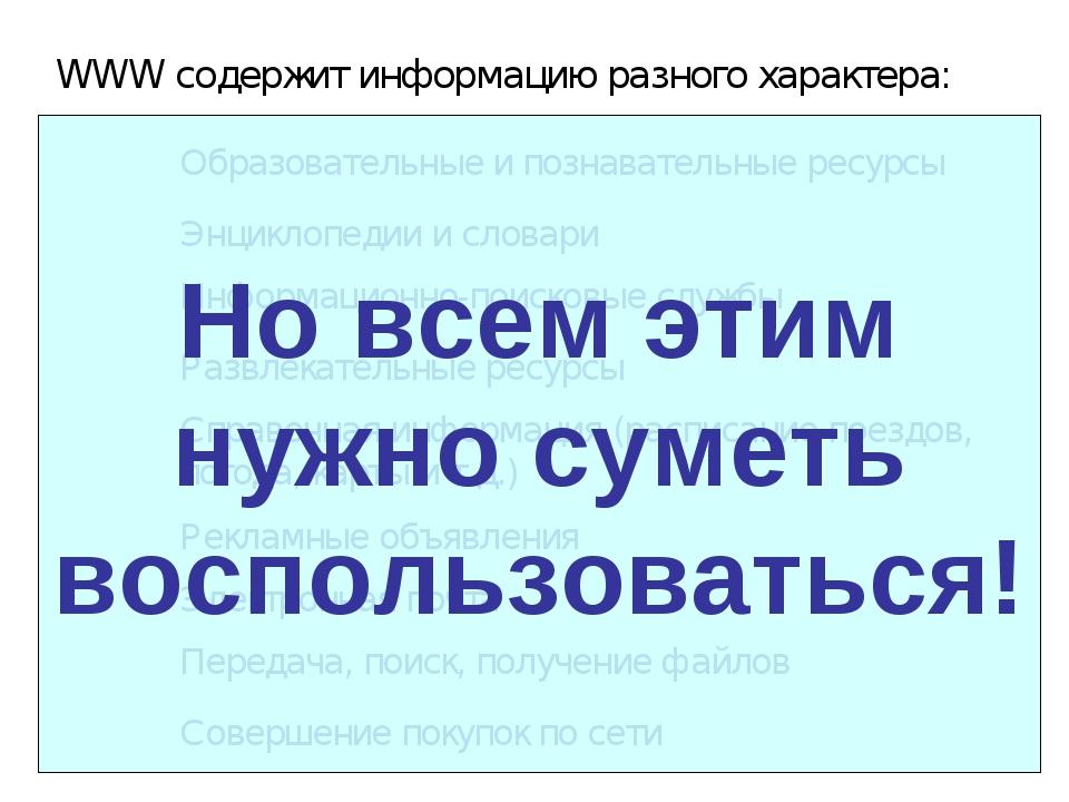 WWW содержит информацию разного характера: Электронная почта Информационно-по...
