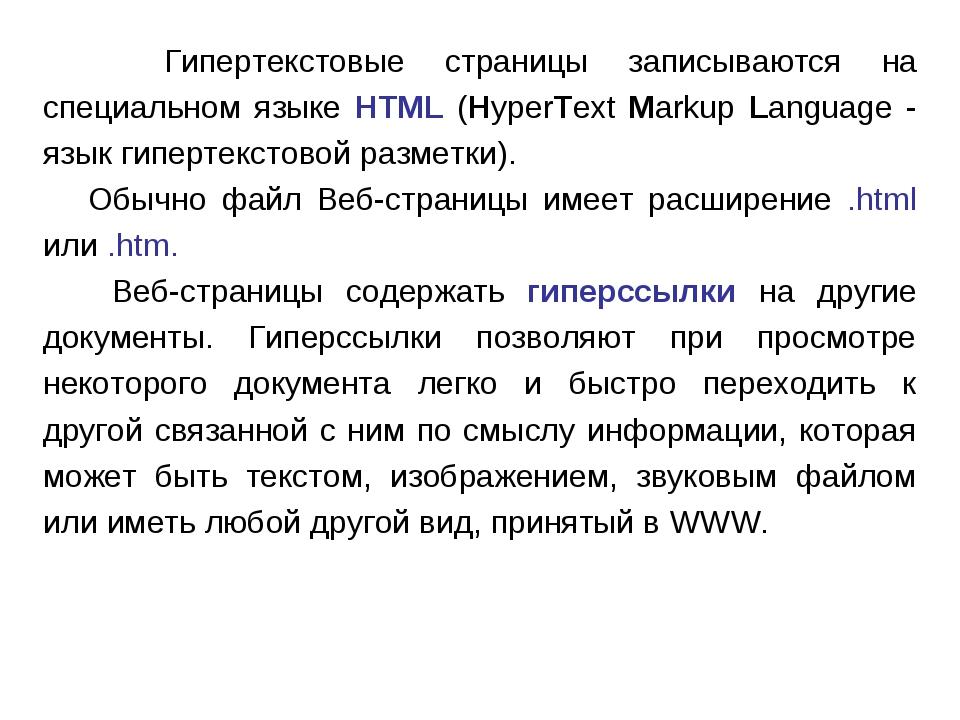 Гипертекстовые страницы записываются на специальном языке HTML (HyperText Ma...