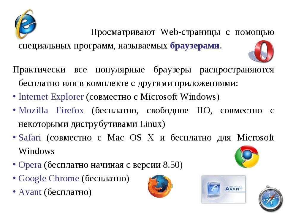 Просматривают Web-страницы с помощью специальных программ, называемых браузе...
