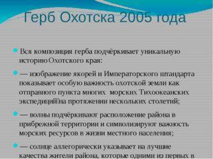 Герб Охотска 2005 года Вся композиция герба подчёркивает уникальную историю О