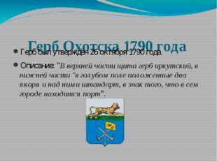 """Герб Охотска 1790 года Герб был утверждён26 октября 1790 года. Описание:""""В"""