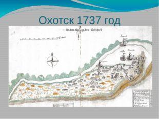 Охотск 1737 год