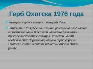 """Герб Охотска 1976 года Автором герба является Геннадий Усов. Описание: """"Голуб"""
